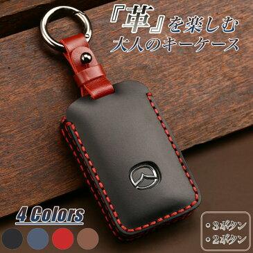 新型 MAZDA CX8 CX5 CX30 MX30 MAZDA3 マツダ6 MAZDA2 Xiter マツダ3 新型Mazda3セダン MAZDA3ファストバック ロードスター 本革 キーケース レザー キーカバー キーシェル 新型 マツダ スマートキーケース 2ボタン 3ボタン かっこいい おしゃれ 納車祝い プレゼント