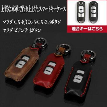マツダ 新型CX3/CX5/CX8 本革 レザー キーカバー 3ボタン パワーゲート対応 /マツダキーケース/mazda キーケース