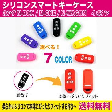 ホンダ N-BOX/N-ONE/N-WAGONキーケース 4ボタン キーカバー 両側電動スライド/シリコンキーカバー/シリコンキーケース