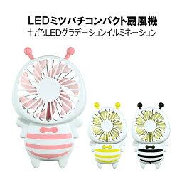 新型ミツバチ扇風機 携帯型 超薄い おしゃれ 静音 USB扇風機 3色選択可能 LEDライト ストラップ付 風量2段階
