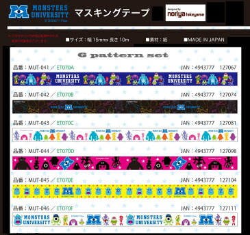 【6pattern】タケヤマノリヤ x ディズニー モンスターUNIV 日本製マスキングテープ 15mm * 10m Noriya Takeyama masking tape 【メール便可】