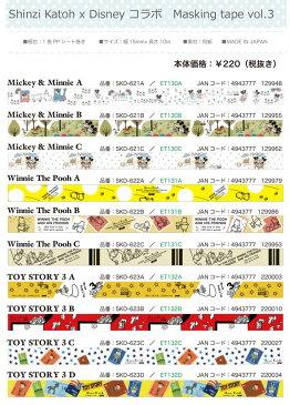 シンジカトxディズニーコラボvol3 日本製マスキングテープ 15mm*10m Shinzi Katoh x Disney Collaborated masking tape vol.3 メール便可】