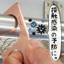 純銅削り出しアシストフック 携帯用 フック GILDdesign ギルドデザイン ドアオープナー つ