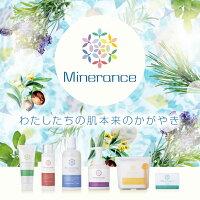 ミネランス化粧品サンプルセット(トラベルセット)