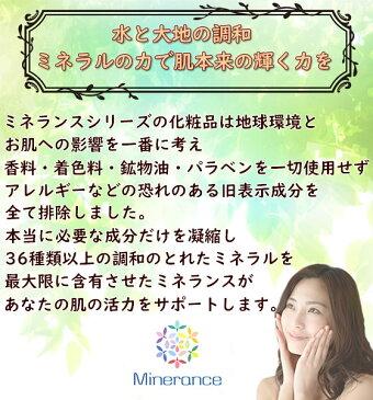 ミネランス化粧品サンプルセット(トラベルセット)【レビュー書いて5%OFFクーポン】