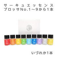 「サーキュエッセンス・ブロッサ」2mlNo.1〜No.9