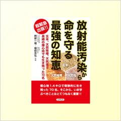 玄米、天然味噌、天然塩で長崎の爆心地でも生き残った70名【書籍】「放射能汚染から命を守る最...