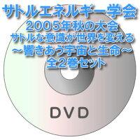 【DVD】サトルエネルギー学会2005年秋の大会創立10周年記念シンポジウムサトルな意識が世界を変える〜響きあう宇宙と生命〜全2巻セット