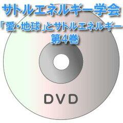 送料無料!【DVD】「愛・地球」とサトルエネルギー 第4巻(貴田晞照・磯貝憲男)2005年3月26・2...