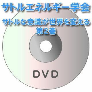 サトルな意識が世界を変える 第2巻(村上和雄・佐治晴夫)2005年9月23日 120分DVD