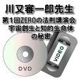 【DVD】【ビデオ】第1回ZEROの法則講演会川又審一郎先生「宇宙創生と知的生命体の秘密」