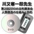 【DVD】【ビデオ】第2回ZEROの法則講演会川又審一郎先生「人類創造の仕組みと目的」