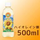 ハイオレックひまわりオイル500ml「High Oleic Sunflower Oil」オレイ...