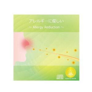 アレルギーに優しい 〜Allergy Reduction〜マナーズサウンドCD