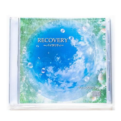 RECOVERY〜バイタリティ〜 マナーズサウンドCD