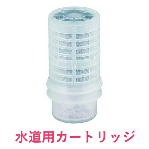 【水道取付型用】交換用カートリッジ・ビビアンクラブ完全逆流洗浄式浄水器用※本体は別売りです。