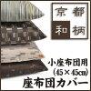 【日本製】京都和柄座布団カバー45×45cm(小座布団用)【受注発注】10P13oct13_b【RCP】【海販】