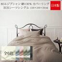 【日本製】80エジプシャン 綿100% カバーリング BOXシーツ シングルサイズ(100×200×30cm)【受注発注】532P26Feb16