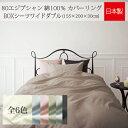 【日本製】80エジプシャン 綿100% カバーリング BOXシーツ ワイドダブルサイズ(155×200×30cm)【受注発注】532P26Feb16