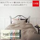 【日本製】80エジプシャン 綿100% カバーリング ピロケース 枕カバー (普通サイズ 43×63cm用)【受注発注】532P26Feb16