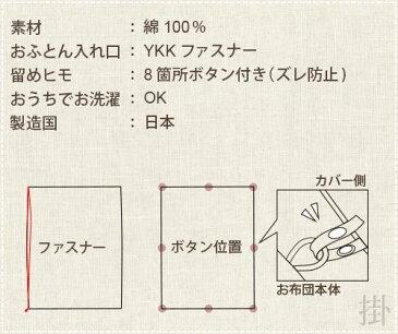 【日本製】和晒(わざらし)京ひとえガーゼ 綿100% カバーリング 掛け布団カバー クイーンサイズ【受注発注】【お昼寝ふとん用 掛ふとんカバー】