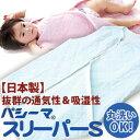 【日本製】パシーマ スリーパーS 532P26Feb16【RCP】【a_b】【丸洗いOK/洗える寝具/アレルギー対策】 【OS】