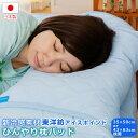 ひんやり 枕パッド 冷感 まくらパッド