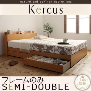 自然派すっきり空間棚・コンセント付き収納ベッド【Kercus】ケークス【フレームのみ】セミダブル【受注発注】