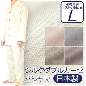 【日本製】シルクダブルガーゼパジャマ(前開きボタンえり付き)Lサイズ(適用身長:175-185cm)532P26Feb16【受注発注】:スマイルベッド