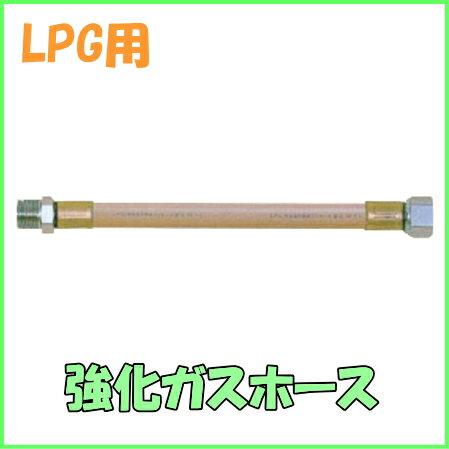 プロパンガス用強化ガスホース (鋼線入) 15A*500mm *燃焼ホース *強化ホース