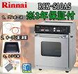 *あす楽対応*リンナイ ガスオーブン 卓上 RCK-S10AS コンベック 涼厨仕様 RCK-10ASの涼厨タイプ