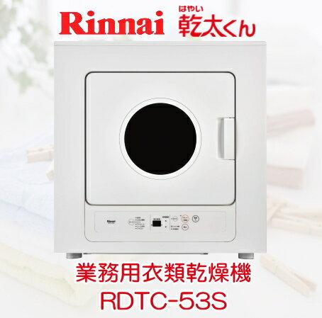 リンナイ ガス衣類乾燥機 乾太くん RDTC-53S 業務用タイプ 乾燥容量5kg ガス乾燥機:住まeるデパート