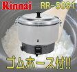 *あす楽対応* リンナイ業務用ガス炊飯器 RR-50S1 5升炊 4.0〜10.0L