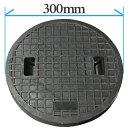 鋳鉄製 マンホール (歩道用) フタ+枠セット フタ直径360mm (直径31cmの穴に対応) tt-mkc360