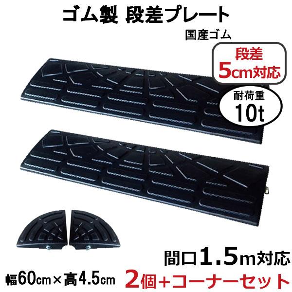 ガレージ, 段差プレート  DANSA 5cm 60cm 10t 2 1.5m 5-602