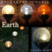 ヒビ加工のガラス製 グラス ソーラーライトステンレス製クリスタル ガーデンライト Earth【ライトカラー:シャンパンゴールド】