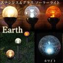 人気のヒビ加工のガラス製 グラス ソーラーライトステンレス製クリスタル ガーデンライト Earth【ライトカラー:ホワイト】