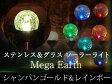 【NEWカラー記念セール対象商品】【スイッチでシャンパンゴールドとレインボーの2つが楽しめます!!】人気のヒビ加工のガラス製 メガサイズのグラス ソーラーライトステンレス製クリスタル ガーデンライトMega Earth 【ライトカラー:シャンパンゴールド&レインボー】