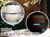灯篭風和風ガーデンライト御影石和風ソーラーライト【自然石】