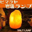 ヒマラヤ岩塩ランプ 2.3-3kg 100%天然☆【ソルトランプ】【照...