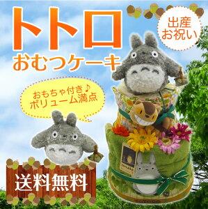 【送料無料】ジブリ好き、トトロ好きに超オススメ♪お誕生日のギフトにも♪ 【出産祝い/出産祝...