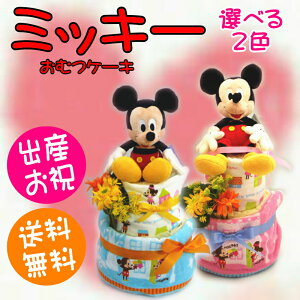 選べる2色♪出産祝いや誕生日のギフトにぴったりなディズニー ミッキーのおむつケーキ(オムツ...