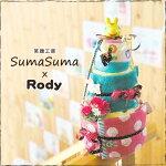 【送料無料】Rody(ロディ)おむつケーキ【オムツケーキ/ダイパーケーキ】【出産祝い/出産祝】【送料込み】