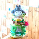 おむつケーキ トトロ 女の子 男の子 出産祝い 送料無料 ジブリ ベビーギフト オムツケーキ ととろ ...