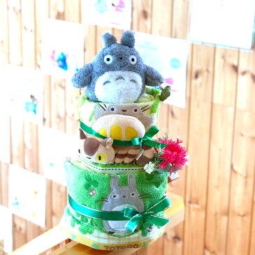 おむつケーキ トトロ 女の子 男の子 出産祝い 送料無料 ジブリ ベビーギフト オムツケーキ ととろ メリーズ パンパース となりのトトロ ネコバス
