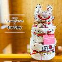 おむつケーキ スヌーピー 送料無料 男の子 女の子 オムツケーキ ダイパーケーキ CAKE 出産祝 出産祝い すぬーぴー 送料込み 楽ギフ包装