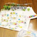 HAMICO(ハミコ) ハミガキが好きになるベビーハブラシ