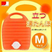 立つ湯たんぽM 2.6L/【ポイント 倍】