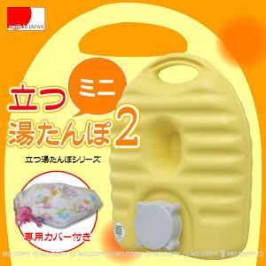立つ湯たんぽ2 ミニ[1.8L]フリースカバー付/10P14Nov15