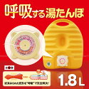 呼吸する湯たんぽ[1.8L]フリースカバー付き